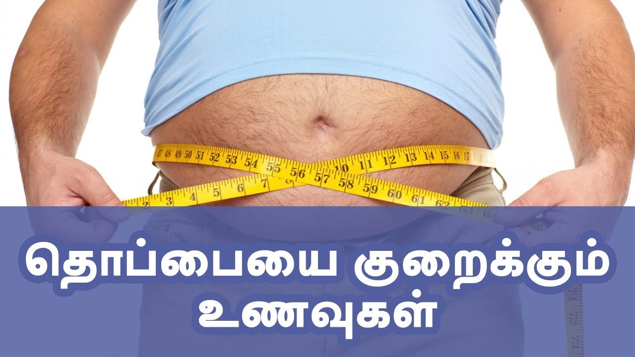 how to lose belly fat naturally in tamil