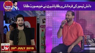 Danish Taimoor Ki Farmaish Par Gaya Sherry Nay Khobsurat Gana!!| Game Show Aisay Chalay Ga