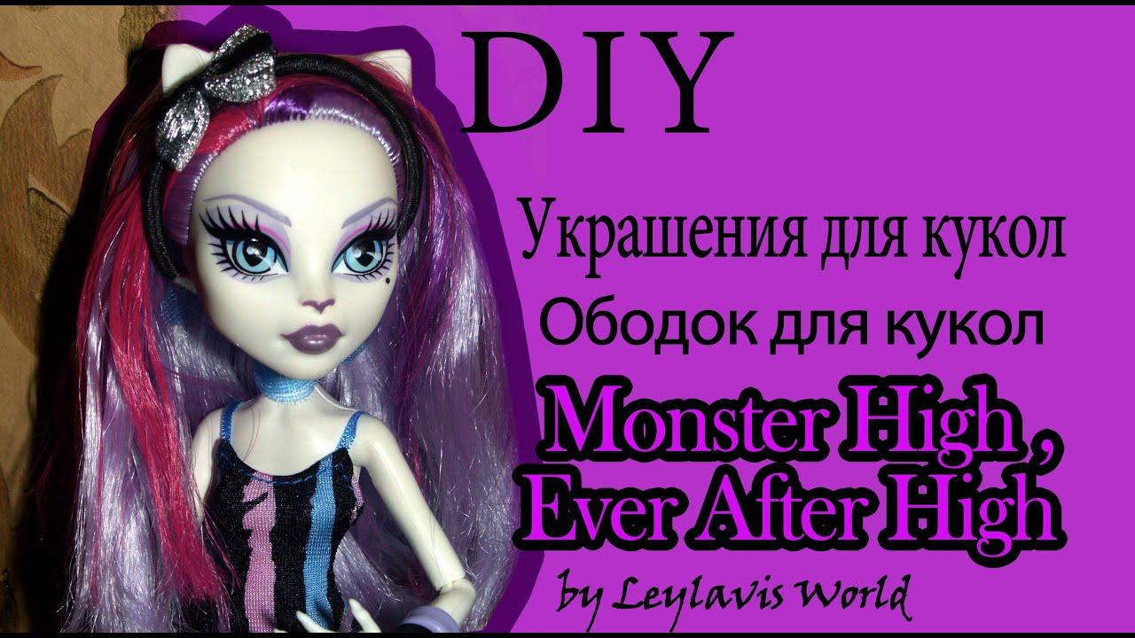 украшения для кукол монстер хай своими руками