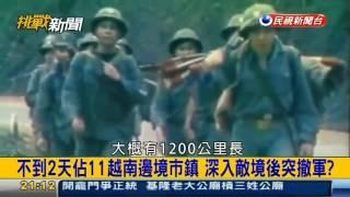 历史事件:1979年中越战争 主因是柬埔寨红色高棉 惩越战争 自卫反击战