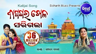 Kalijai Song - BAPA GHARA KHELA SARIGALA ବାପ ଘର ଖେଳ | ଜାଇର କରୁଣ କାହାଣୀ | Gita Dash | Sidharth Bhakti