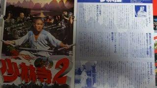 少林寺2 B 1984 映画チラシ 1984年3月3日公開 シェアOK お気軽に 【映...