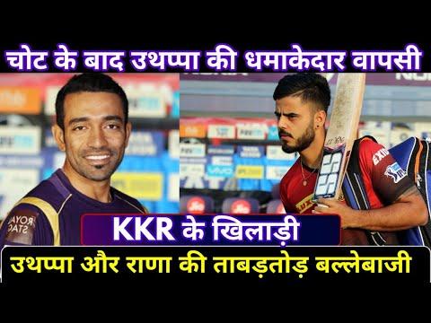 IPL 2019 से पहले KKR के खिलाड़ी Robin Uthappa और Nitish Rana के खेली शानदार पारी   