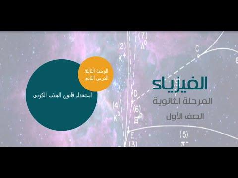 فيزياء أول ثانوي درس استخدام قانون الجذب الكوني Youtube