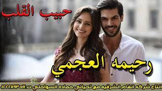 رحيمة العجمى 😍 اغنيه حبيب القلب 2020 😍 اغنيه جامدة جدا 😍 انتاج انغام الشرقيه