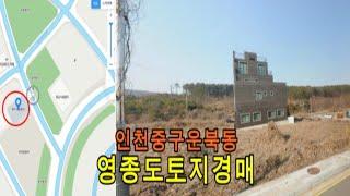 [인천영종도토지경매] 인천 중구 운북동 영종도 토지 경…