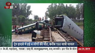 [HINIDI] Bangladesh: 4 persons killed in a train accident near Baramchal; 150 injured