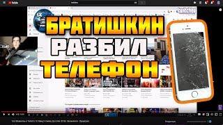 Братишкин РАЗБИЛ ТЕЛЕФОН. Клипы стрима 07.11.2018