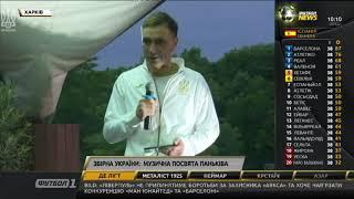 Паньків пройшов традиційну посвяту у збірній України
