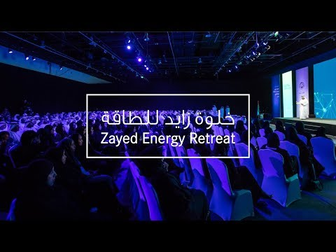 Zayed Energy Retreat | خلوة زايد للطاقة