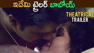 ఇదేమి ట్రైలర్ బాబోయ్    Doctor Satyamurthy Theatrical Trailer 2018    Latest Telugu Movie 2018
