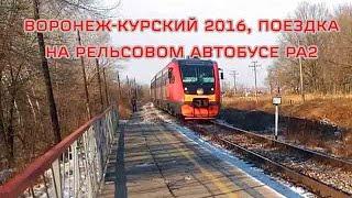 Из окна поезда, вокзал Воронеж-Курский 2016, поездка на рельсовом автобусе РА2