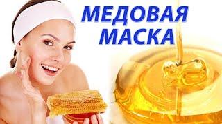 Медовая маска для лица Простой рецепт маски для лица из меда для всех типов кожи