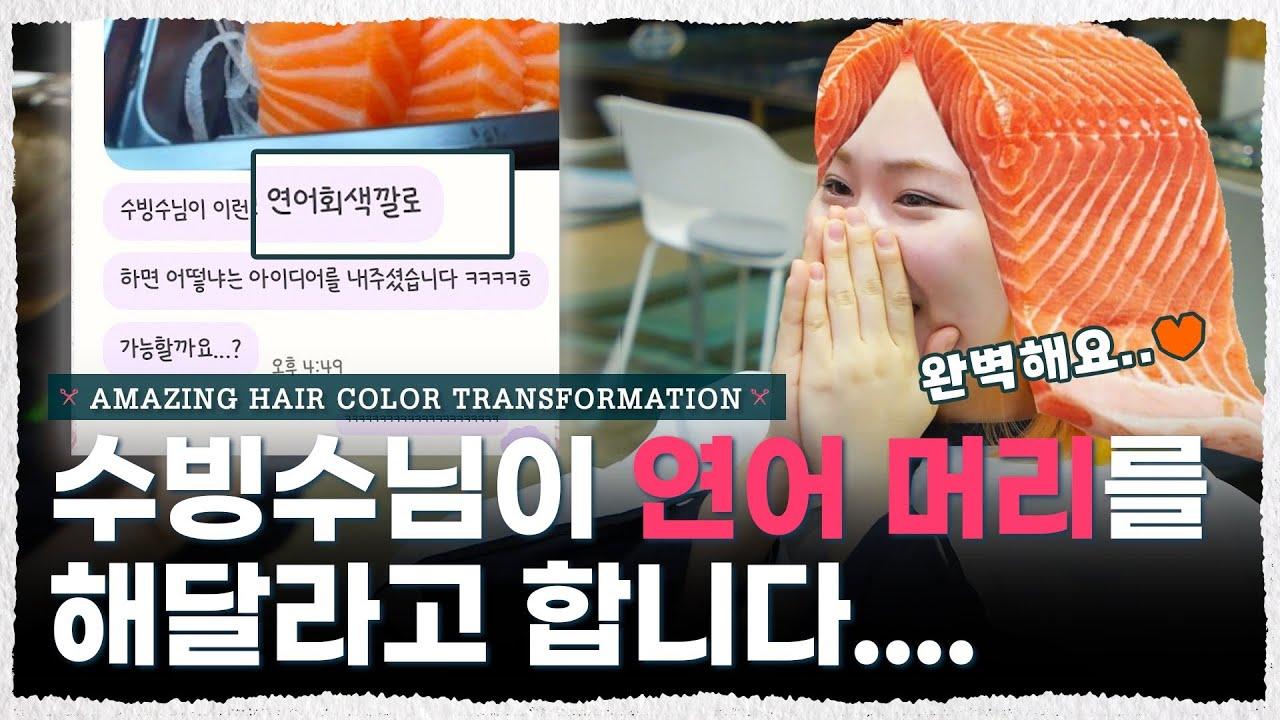 """2021 포브스 선정 수산 염색 컬러 1위..""""리얼 살몬"""" 🐠 유튜버 수빙수&성팩 남매 등장![내주제에 Ep.55  amazing hair color transformation]"""