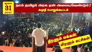 Seeman Full Speech Kamuthi Meeting