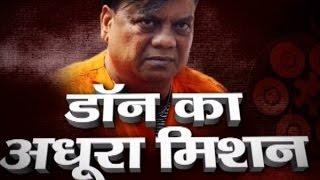 Sansani: Watch how Chhota Rajan became an underworld don