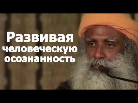 Развивая человеческую осознанность — Садхгуру