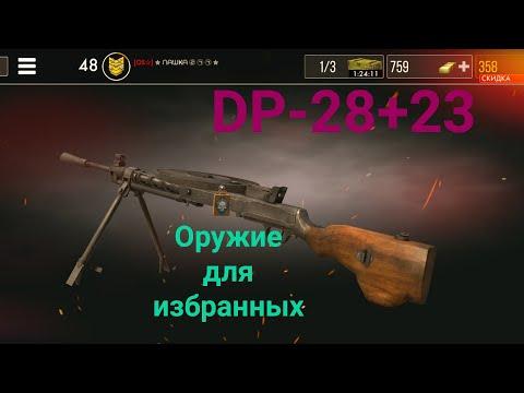 Обзор DP-28 +23/World War Heroes 1.15.0