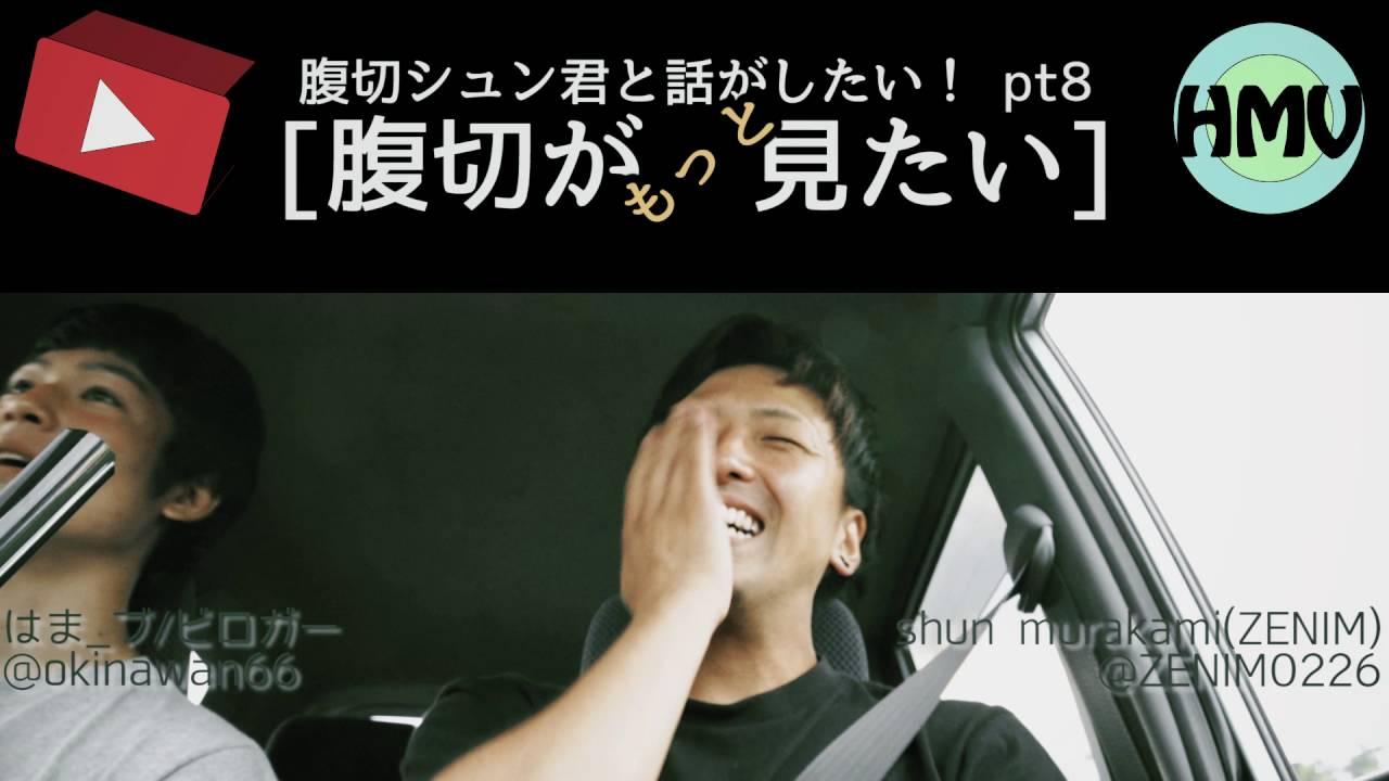 腹切動画がもっと見たい!] 腹切万歳Shun君と対談 pt8 ...