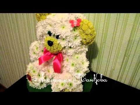Игрушки из цветов-Мишка.wmv