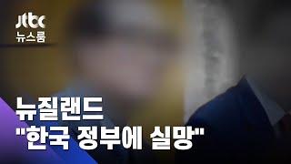 """뉴질랜드 외교부 """"성추행 의혹에 비협조…한국에 실망"""" / JTBC 뉴스룸"""