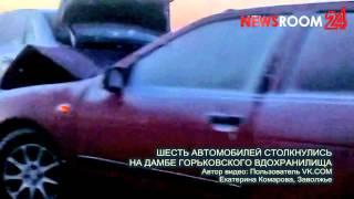Шесть автомобилей столкнулись на дамбе Горьковского водохранилища в Нижегородской области
