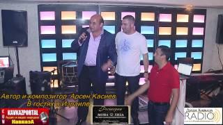 Арсен Касиев в гостях в Израиле - на концерте 27.6.14