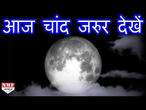 Super moon आज, 68 साल बाद सबसे बड़ा और चमकीला चांद दिखेगा