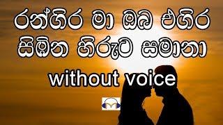Rangira Ma Karaoke (without voice) රන්ගිර මා ඔබ එගිර