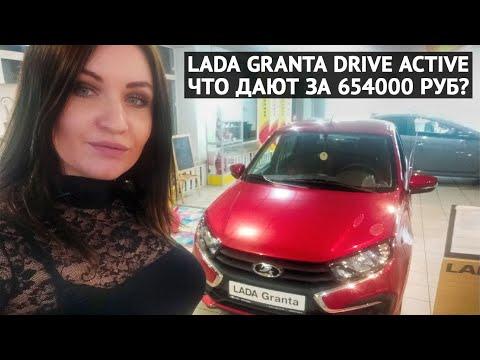 LADA Granta Drive Active: что дают за 654 000???