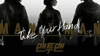 VIXX Man To Man OST PART 1 - Take Your Hand MP3