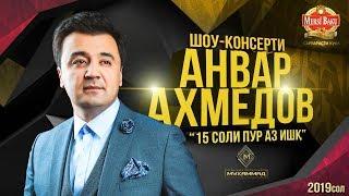 Шоу-консерти Анвар Ахмедов 2019 [ПУРРА] «15 соли пур аз ишқ» | Anvar Akhmedov [Full Consert 2019]