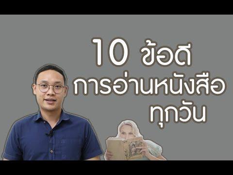 10ข้อดีการอ่านหนังสือทุกวัน l การอ่านในชีวิตประจำวัน l เรียนออนไลน์ l ครูเอ้