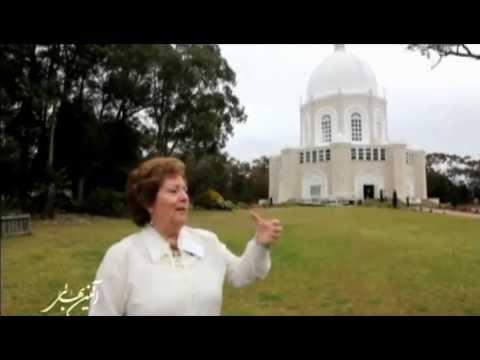 Baha'i Temple پنجاهمین سال تاسیس معبد بهائیان در استرالیا