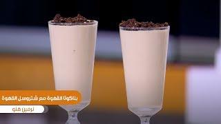 بناكوتا القهوة مع شتروسل القهوة   نرمين هنو