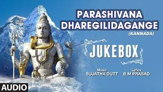 Parashivana Dharegilidagange || Kannada Devotional Songs || Shiv Bhakthi Geethegalu