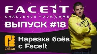 Нарезка боёв с FaceIt. Выпуск 18