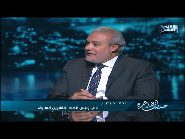 أحمد بدير: ضبطنا مخزنا يضم ما يقرب من مليون نسخة كتاب مزور جاهزة للتصدير