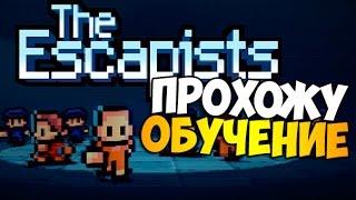 The Escapists - ПРОХОЖУ ОБУЧЕНИЕ