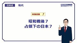 この映像授業では「【日本史】 現代7 昭和戦後7 占領下の日本7」が約...