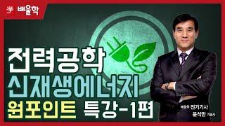 [전기기사 필기] 2021 전력공학 신·재생 에너지 원…
