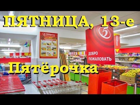 Пятёрочка пятница 13-е  Москва Цены янв 2017