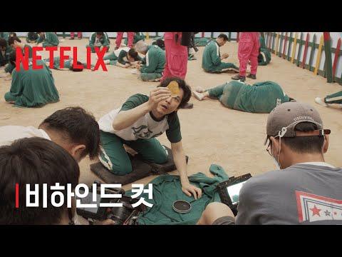 오징어 게임 | 제작기 영상 | 넷플릭스