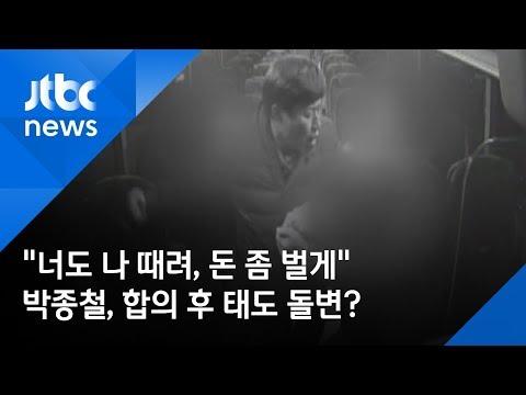 """""""너도 나 때려""""…'가이드 폭행' 박종철, 합의 후 태도 돌변"""