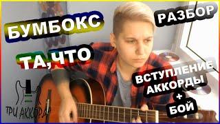 Бумбокс - Та что. Видео разбор на гитаре. Вступление, аккорды, табы, бой.