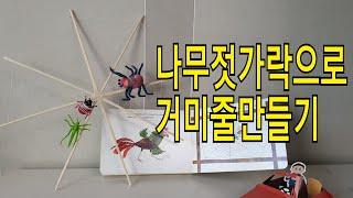 [유아미술놀이] 나무젓가락과글루건을 이용해서 거미줄 만…