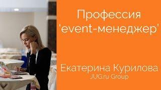 """Профессия """"event-менеджер"""". Беседа с Екатериной Куриловой. [Интервью]"""