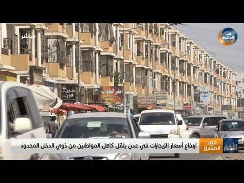 ارتفاع أسعار الإيجارات في عدن يثقل كاهل المواطنين من ذوي الدخل المحدود