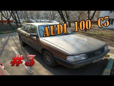 Audi 100 III C3 (1982 – 1991) - Описание