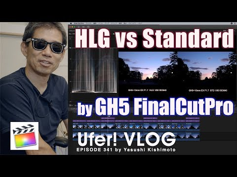 HLG vs Standard 違いと補正 by GH5 Ufer! VLOG_342